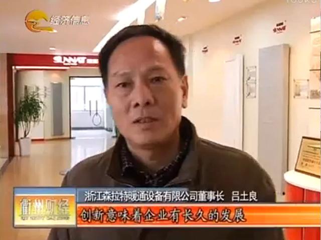 森拉特荣获浙江省专利示范企业称号
