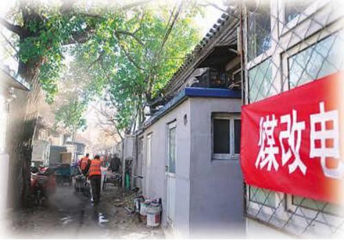 北京通州暖气片煤改电政策