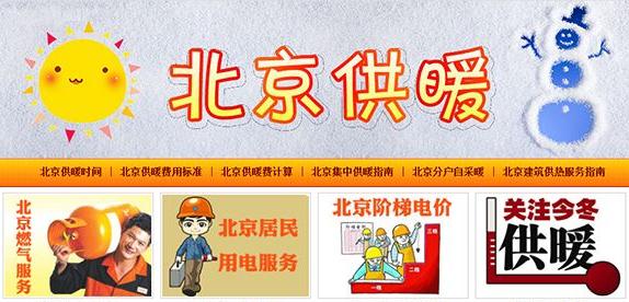 北京市供暖供热服务电话