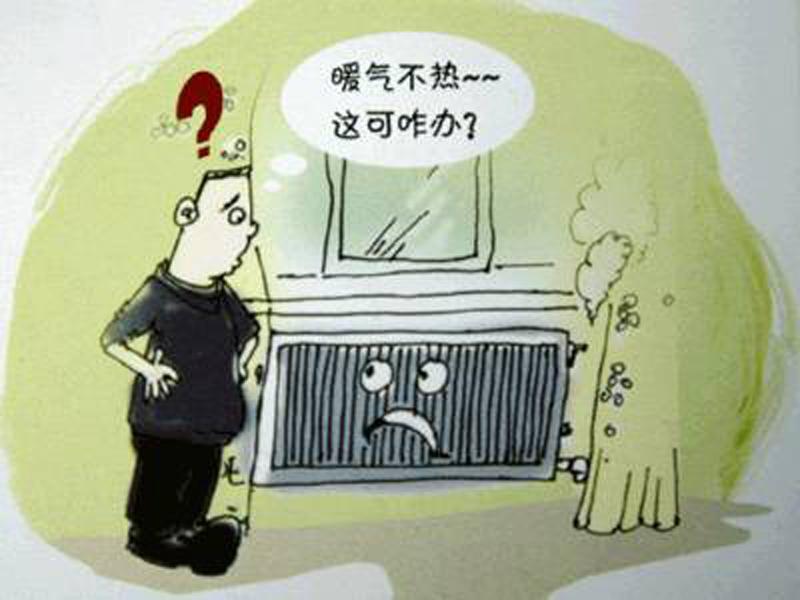家里暖气片不热?有办法!