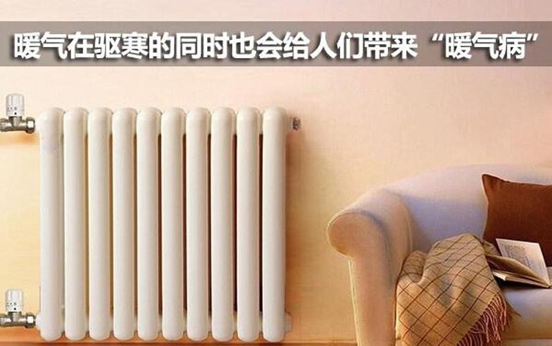 暖气太热也会感冒 冬季取暖小心暖气�