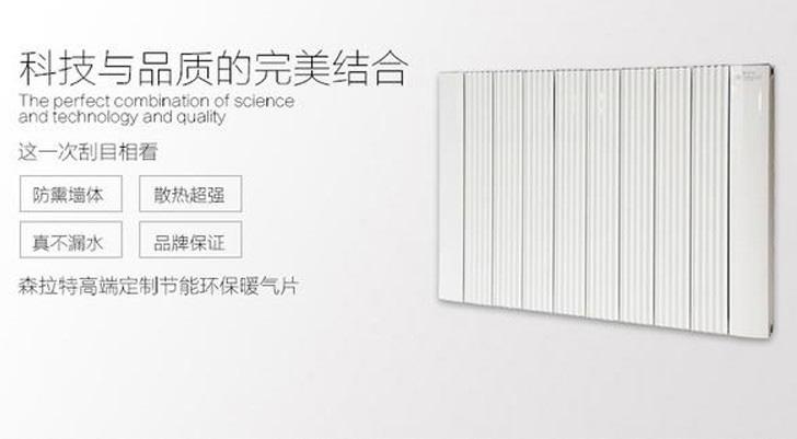 森拉特暖气片CTL77款告别暖气片熏墙