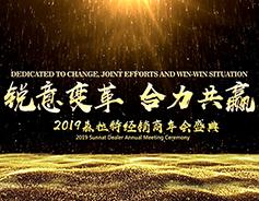 2019森拉特经销商年会盛典圆满落幕2019