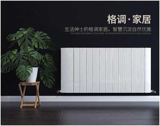 暖气片十大品牌教您挑选适合暖气片