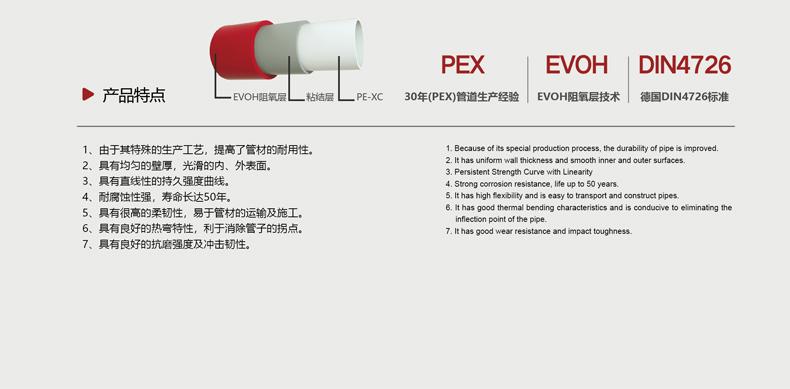 德国玫尔地暖PE-XC阻氧管
