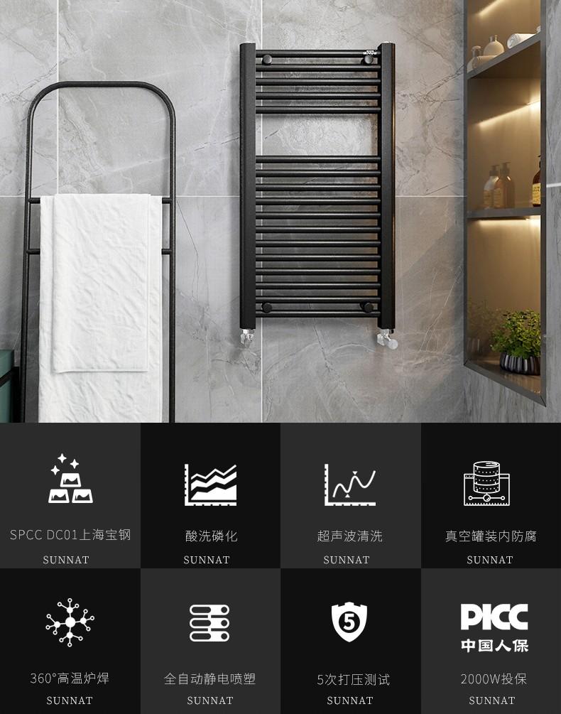森拉特卫浴暖气片CLS01