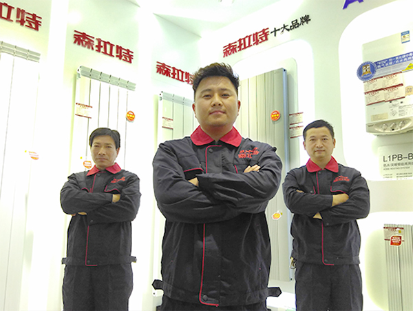森拉特暖气片专业安装团队