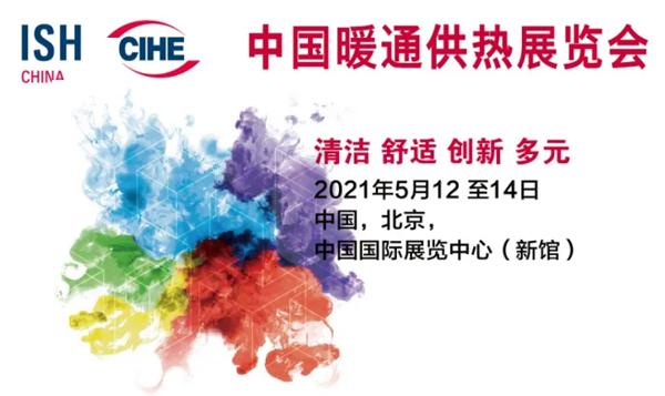 2021国际供热展森拉特邀您相约北京